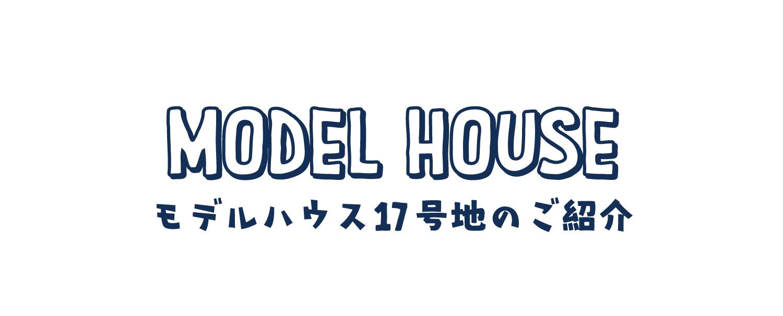 樋ノ口町モデルハウス
